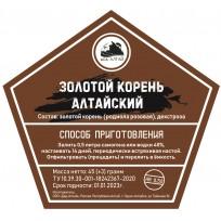 Золотой Корень Алтайский  (Набор специй и трав) на 0,5 литра