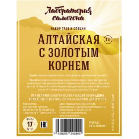 Алтайская с золотым корнем (Набор специй и трав.)