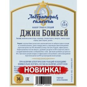 "Джин ""Бомбей"" (Набор специй и трав) 36г."