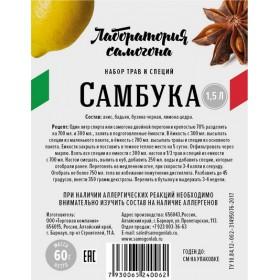 Самбука (Набор специй и трав.)