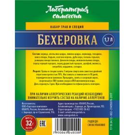 Бехеровка (Набор специй и трав) 32г.