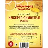 "Настойка ""Имбирно-лимонная"" (Набор специй и трав) 20г."
