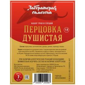 Перцовка душистая (Набор специй и трав) 7г.