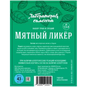 Мятный Ликер (Набор специй и трав.) 43 г
