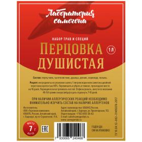 Перцовка Душистая (Набор специй и трав.)