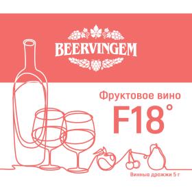 """Винные дрожжи Beervingem """"Fruit Wine F18"""" (Фруктовое Вино), 5 г"""