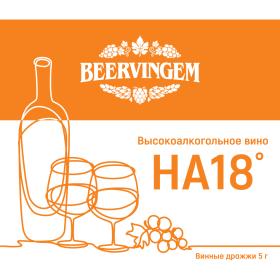 """Винные дрожжи Beervingem """"High alcohol HA18"""" (Высокоалкогольное Вино), 5 г"""