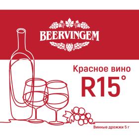 """Винные дрожжи Beervingem """"Red Wine R15"""" (Красное Вино), 5 г"""