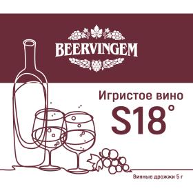 """Винные дрожжи Beervingem """"Sparkling Wine S18"""" (Игристое Вино), 5 г"""
