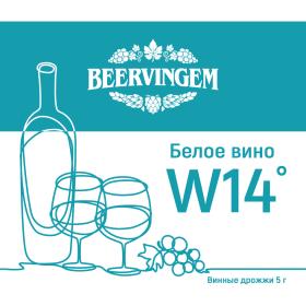 "Винные дрожжи Beervingem ""White Wine W14"" (Белое Вино), 5 г"