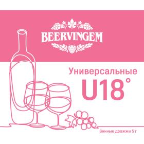 """Винные дрожжи Beervingem """"Universal U18"""" (универсальные), 5 г"""