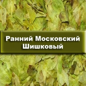 Шишки хмеля Ранний Московский, 100 гр