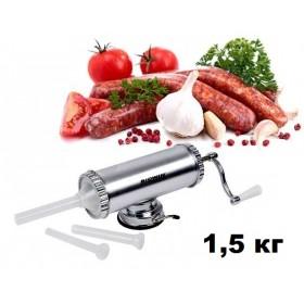 Шприц колбасный горизонтальный на 1,5 кг, с 3-мя насадками.