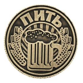 Монета предсказание Пить/Не пить в мешочке