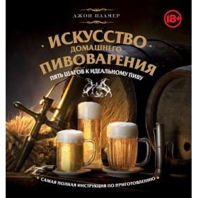 Книга Искусство домашнего пивоварения