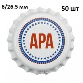 Кроненпробки 6 мм, «APA», 50 шт