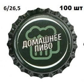 Кроненпробки 6 мм, «Домашнее пиво», 100 шт
