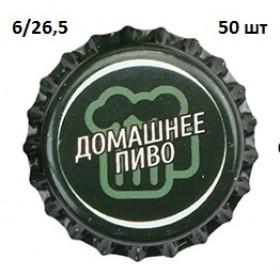 Кроненпробки 6 мм, «Домашнее пиво», 50 шт
