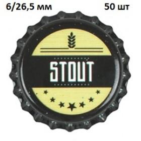 Кроненпробки 6 мм, «Stout» (Стаут), 50 шт