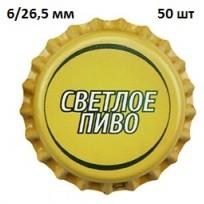 Кроненпробки 6 мм, «Светлое пиво», 50 шт