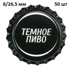 Кроненпробки 6 мм, «Темное пиво», 50 шт