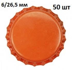 Кронен-пробка Оранжевая 50 шт. Россия