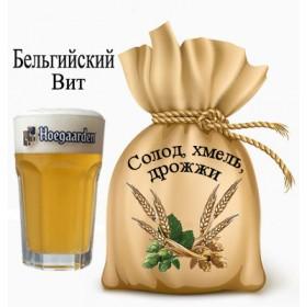 Пивной набор Бельгийский Витбир / Пшеничное (зерновой)