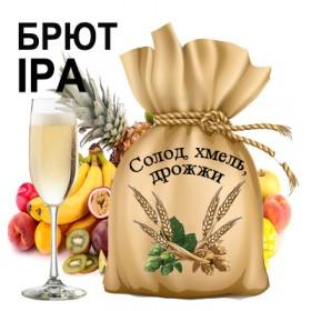 Пивной набор Брют IPA , зерновой