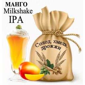 Пивной набор Манго Milkshake IPA (зерновой)