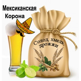 Пивной зерновой набор Мексиканская Корона на 23 л пива