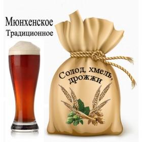 Пивной набор Мюнхенское Традиционное (Зерновой) на 23 литра