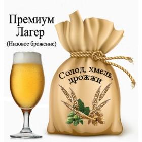 Пивной зерновой набор Премиум Лагер на 12 л пива (низовое брожение)