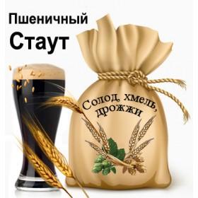Пивной набор Пшеничный Стаут (зерновой)