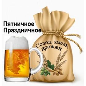 Пивной набор Пятничное Праздничное (Зерновой) на 23 литра