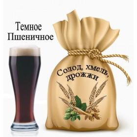 Пивной набор Темное Пшеничное (зерновой)