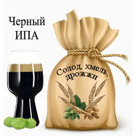 Пивной набор Черный ИПА (зерновой)