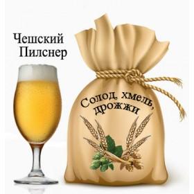 Пивной набор Чешский Пилснер (зерновой)