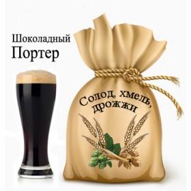 Пивной набор Шоколадный Портер (зерновой)