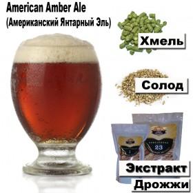 Экстрактно-зерновой набор American Amber Ale (Американский Янтарный Эль) на 23 литра пива