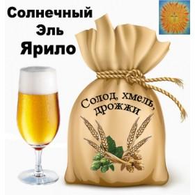 Пивной набор Солнечный Эль Ярило (зерновой)