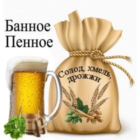 Пивной набор Банное Пенное (Зерновой) на 23 литра