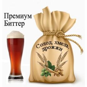 Пивной набор Премиум Биттер (зерновой)