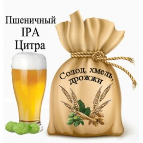 Пивной набор Пшеничный IPA Цитра (зерновой)