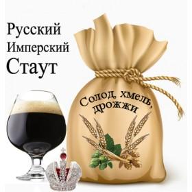 Пивной набор Русский Имперский Стаут (зерновой) на 12 литров пива.