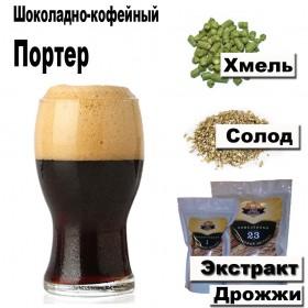 Экстрактно-зерновой набор Шоколадно-кофейный портер на 23 литра пива