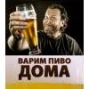 Как сварить зерновое пиво в домашних условиях